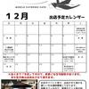 2016年12月の営業日程