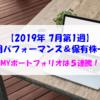 【株式】運用パフォーマンス&保有株一覧(2019.7.5時点)  MYポートフォリオは5連騰!
