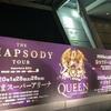 夫婦で共同創造〜Queen Live Tourを体験〜