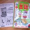 思い出食堂特別編集「缶詰」(少年画報社)
