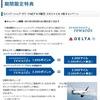 【明日まで!!】  デルタ航空 スカイマイル 2倍キャンペーン