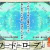 【演劇】劇団あおきりみかん其の四拾「ワードロープ」豊田公演(3/16)