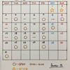 🍀8月の予定🍀