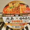 ★3.5大島×田中商店辛味噌豚骨TRYラーメン大賞コラボカップラーメン