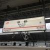 京都聖地巡礼とノリノリな坊さんと転職お礼参り(旅行前編)