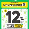 10月18日(金) ~10月31日(木)まではLINE Payを使うのが1番お得な話
