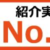 ジョブデポ看護師はナースのヒントが超便利!最大40万円支給!!