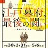 2018/04/06 国立公文書館 「江戸幕府最後の闘い」