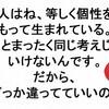 【 斎藤一人さんの あなたが変わる315の言葉シリーズ267 】