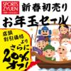 ジュエンの新春初売りお年玉 連続ラン挑戦447日目