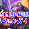 【2021年6月版】デュエルガイド~12勝への近道~【20.4環境報告】