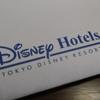 ディズニーホテルニュースメール配信開始の案内