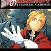 『鋼の錬金術師』 全27巻完結