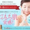 乾燥による小じわを解決する化粧品?洗顔後はこれ1本でハリ、ツヤ、もち肌実感!?