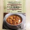 『無印良品』  素材を生かしたカレー プーパッポン(蟹と卵のカレー)