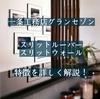 【内装】グランセゾン「スリットルーバー」「スリットウォール」の特徴・メリット・デメリットを解説!