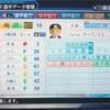 380.オリジナル選手 梅沢優選手(パワプロ2019)