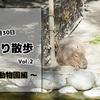 【ぶらり散歩 Vol.2】名古屋の東山動物園で動物たちを見に行ってきました!!