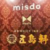 ミスタードーナツ「misdo meets 五島軒」新商品発表会&試食会に行ってきました♪