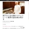 [メディア掲載]『Time Out TOKYO』で「残りの人生を賭けてチョコレート業界の謎を解き明かす-ショコラティエパレドオール 」を書きました