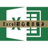 Excel初心者が使い方がわからずについつい悩んでしまうExcel機能を紹介