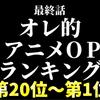 「オレ的アニメOPランキングTOP100」第20位~第1位 心に残り続ける至極のアニメOPはコレだ!