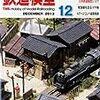 『月刊 鉄道模型趣味(TMS) 2013 12 No.858』 機芸出版社