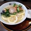 【福井】「塩バター檸檬らーめん」ふくい自家製麺食堂。鯖の江