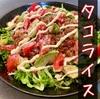 『タコライス』〜なんちゃってサルサソースと!〜【簡単レシピ】