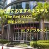 圧倒的な清潔感と居心地の良さ。クアラルンプールおすすめホステル「The Bed KLCC」宿泊レビュー。