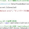 Microsoft Cognitive Services を試してみる(5)