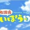 『放課後ていぼう日誌』放送延期‥
