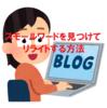 スモールワードを狙ったブログのリライト方法【2019年版】