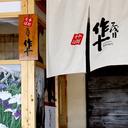 広島県福山市鞆の浦蕎麦屋店主タコ坊主のもっと鞆の浦を愉しむ!