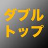 ダブルトップ|テクニカル分析方法【下落トレンドの目印!】