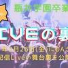 瓶井学園卒業記念Liveの裏側をUPしました!