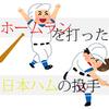 ホームランを打った投手一覧【北海道日本ハムファイターズ編】