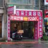 台湾にある「泰式マッサージ店」には要注意!