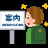 間違い探し!日本のオモシロ英語看板! Find funny signs in Japan!   に行ってきたよ。