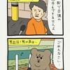 悲熊「声」