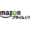 Amazonプライムビデオに加入しました。