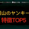 【岡山ヤンキー問題】岡山ヤンキーの特徴TOP5
