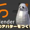 【VR-Blender】3Dアバター作成 05 (ボーンを入れる)