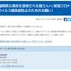 福岡県教育委員会のウェブサイトが更新されました 内容:福岡県立高校を受検される皆さんへ(新型コロナウイルス感染症防止のためのお願い)