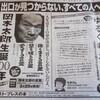 岡本太郎先生 生誕100周年!