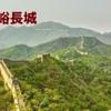 【北京】長城の上をゆっくり散策(北京旅行記4)