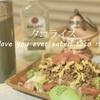 へやキャン飯 簡単激ウマ 沖縄料理 タコライス