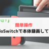 NintendoSwitch(ニンテンドースイッチ)の録画方法と使ってみた感想
