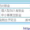 SBI証券のiDECO(個人型確定拠出年金)運用状況(2019年7月)