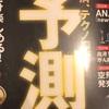 2020年を完全予想、ここだけの独自の視点から導き出す日本の未来